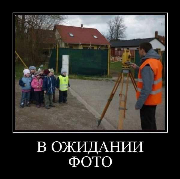 В ожидании фото