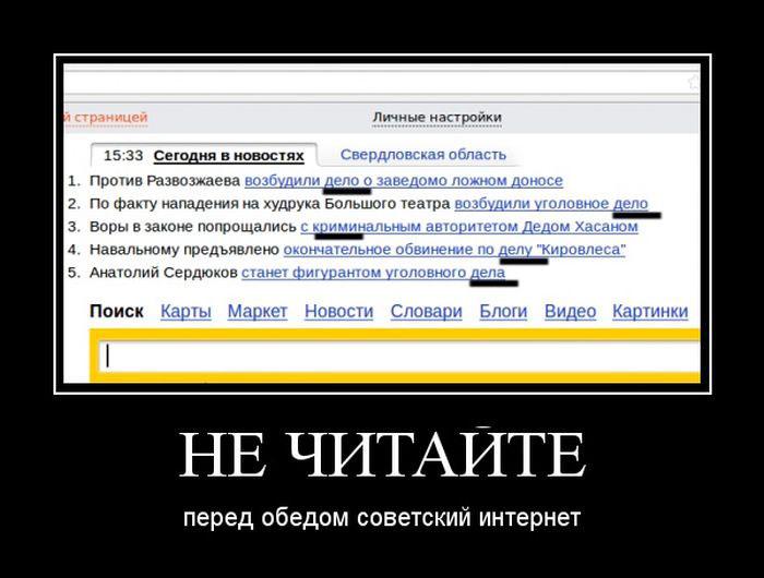 Не читайте перед обедом советский интернет