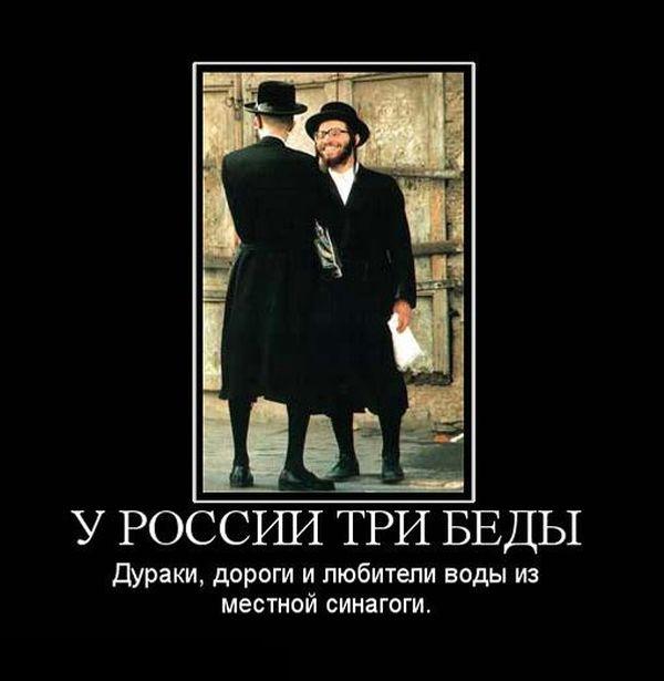 У России три беды. Дураки, дороги и любители воды из местной синагоги