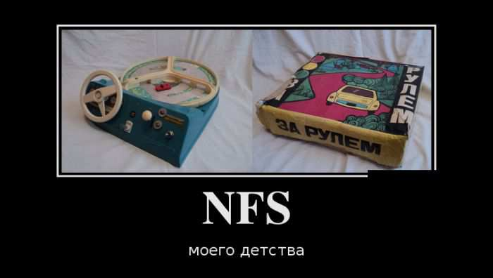 NFS моего детства