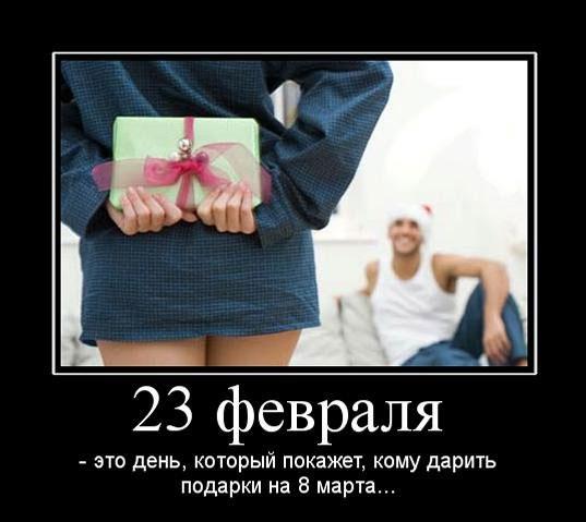 23 февраля - это день, который покажет, кому дарить подарки на 8 марта.