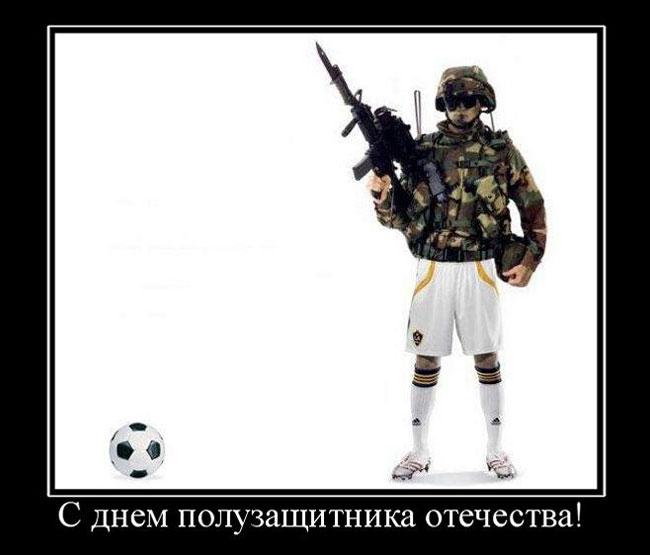 С днем полузащитника отечества!