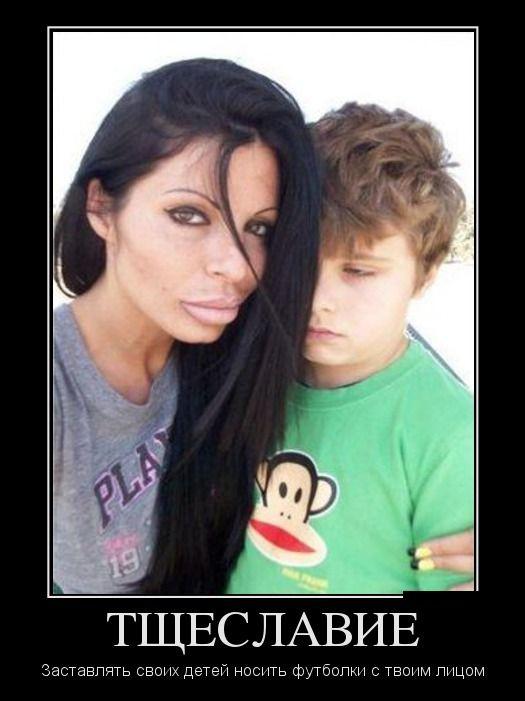 Тщеславие. Заставлять своих детей носить футболки с твоим лицом