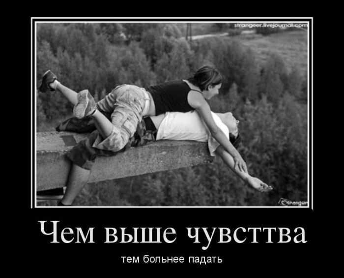 Демотиваторы про тетрис, Россию и любовь (754 часть, 30 фотографий)