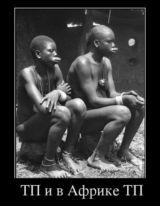 ТП и в Африке ТП