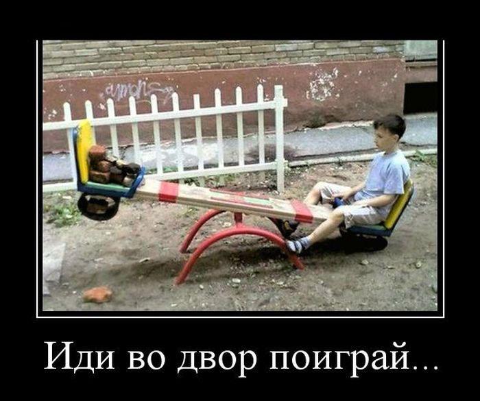 Иди во двор поиграй.