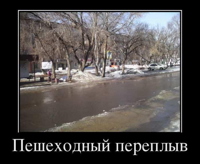 Пешеходный переплыв