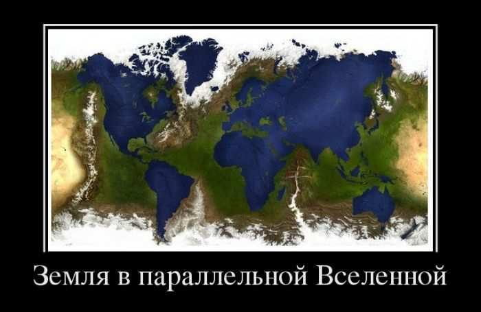 Земля в параллельной Вселенной