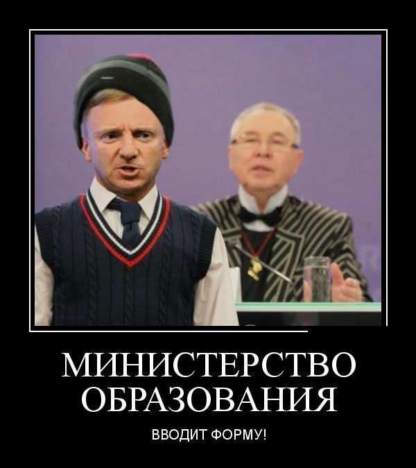 Министерство образования вводит форму!