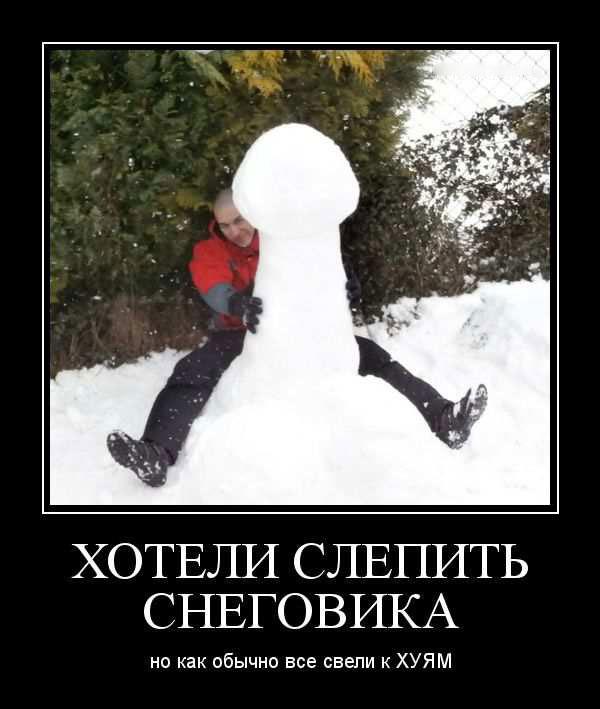 Хотели слепить снеговика, но как обычно все свели к *уям