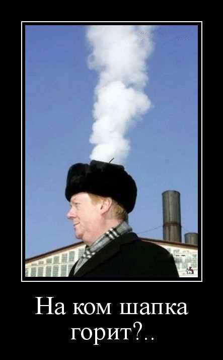 На ком шапка горит?