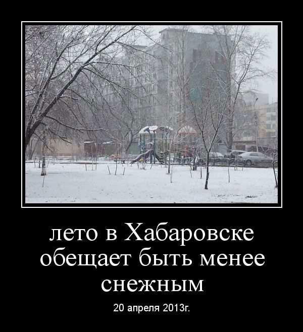 Лето в Хабаровске обещает быть менее снежным. 20 апреля 2013г