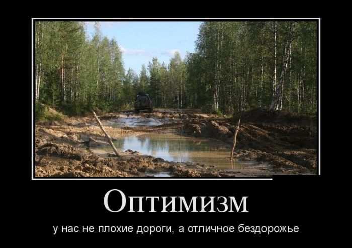 Оптимизм. У нас не плохие дороги, а отличное бездорожье