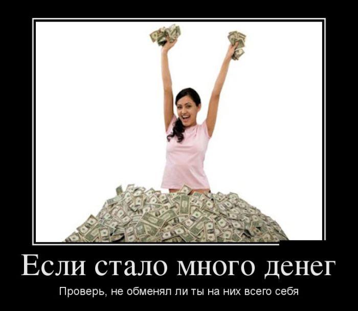 Демотиваторы про деньги (30 фотографий)
