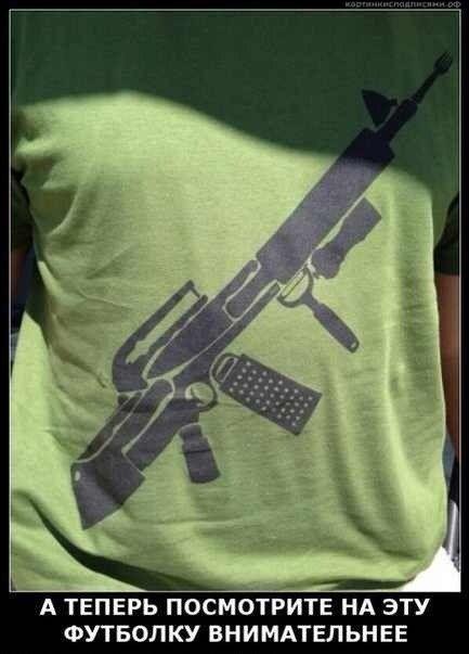А теперь посмотрите на эту футболку внимательнее