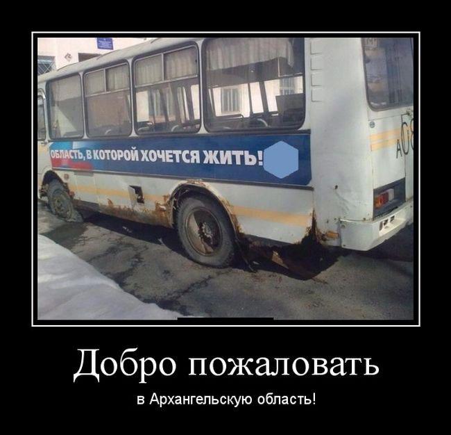 Добро пожаловать в Архангельскую область!