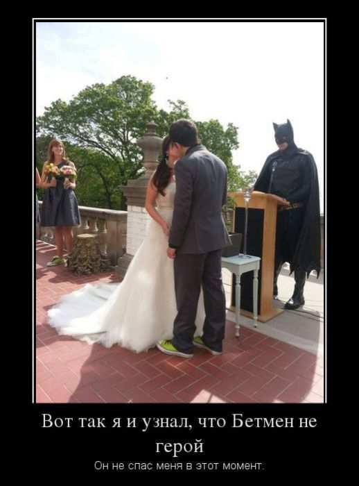 Вот так я и узнал, что Бетмен не герой. Он не спас меня в этот момент