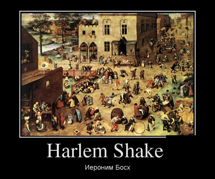 Harlem Shake. Иероним Босх