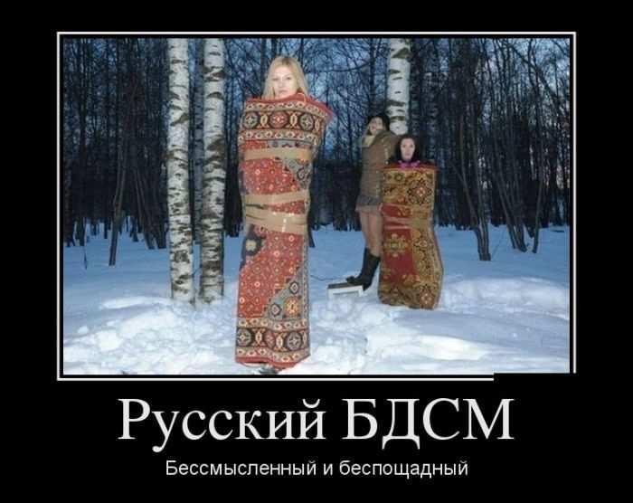 Русский БДСМ. Бессмысленный и беспощадный