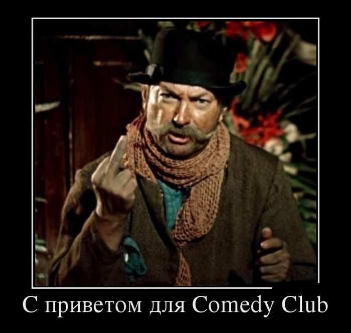 С приветом для Comedy Club