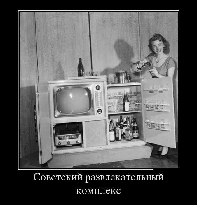 Советский развлекательный комплекс