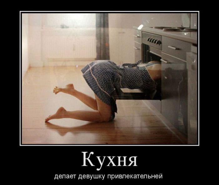 Демотиваторы про девушек (30 фотографий)