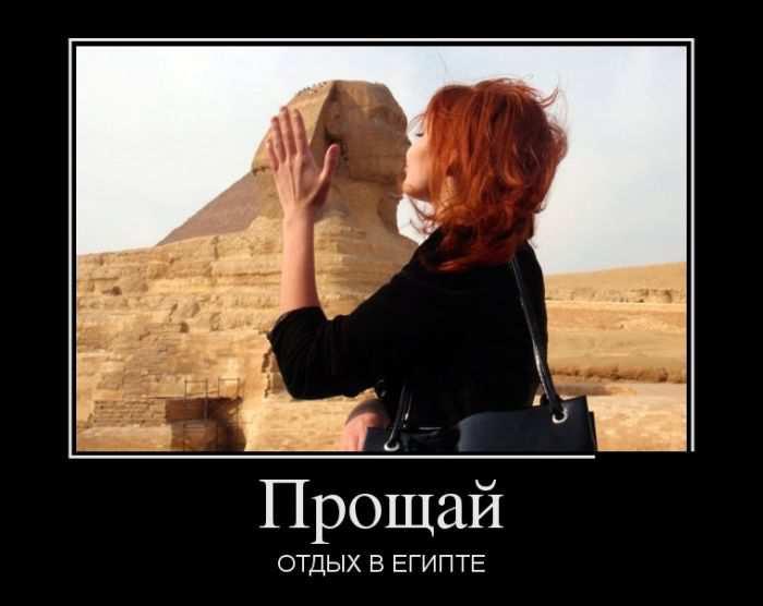 Прощай отдых в Египте