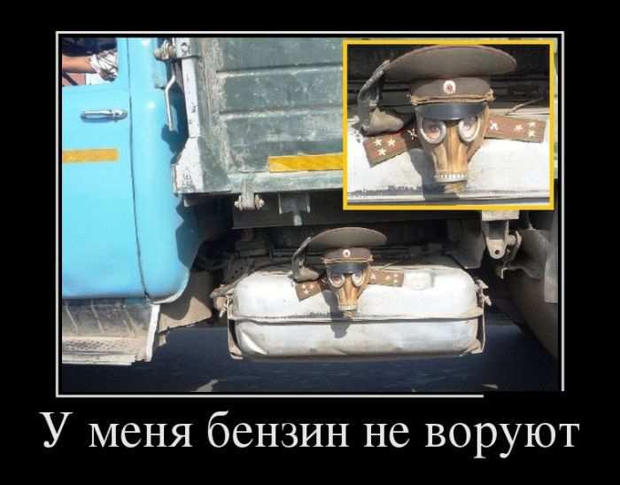 У меня бензин не воруют