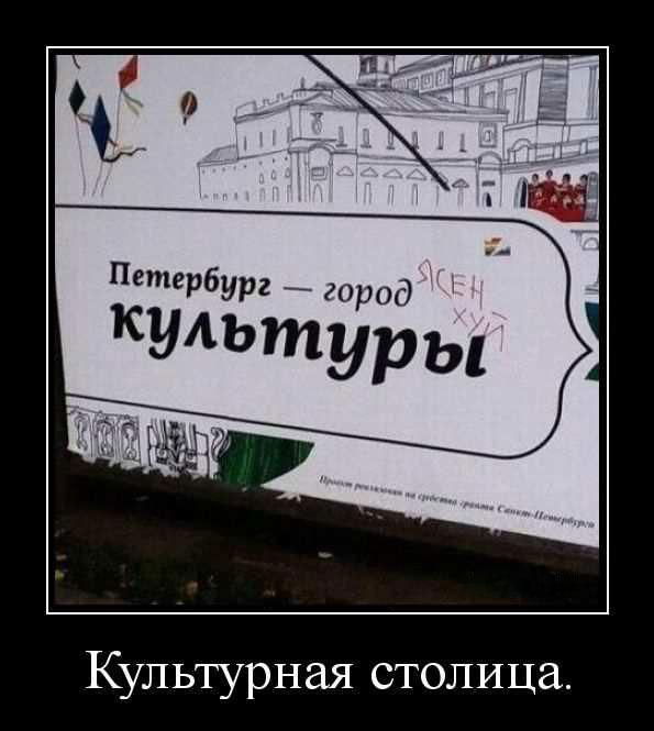 Культурная столица.