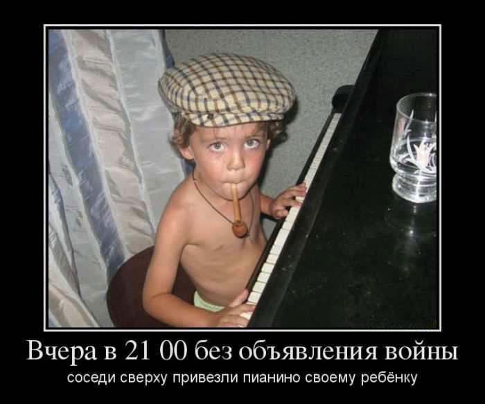 Вчера в 21 00 без объявления войны соседи сверху привезли пианино своему ребёнку