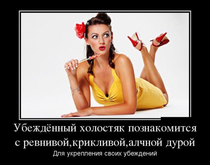 Демотиваторы про желание женщины - закон (30 фотографий)