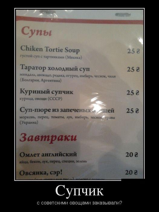Супчик с советскими овощами заказывали