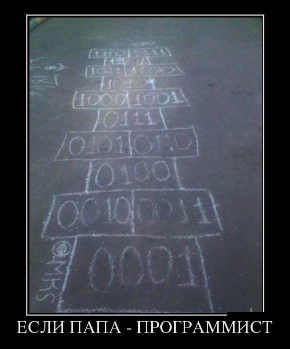 Если папа - программист