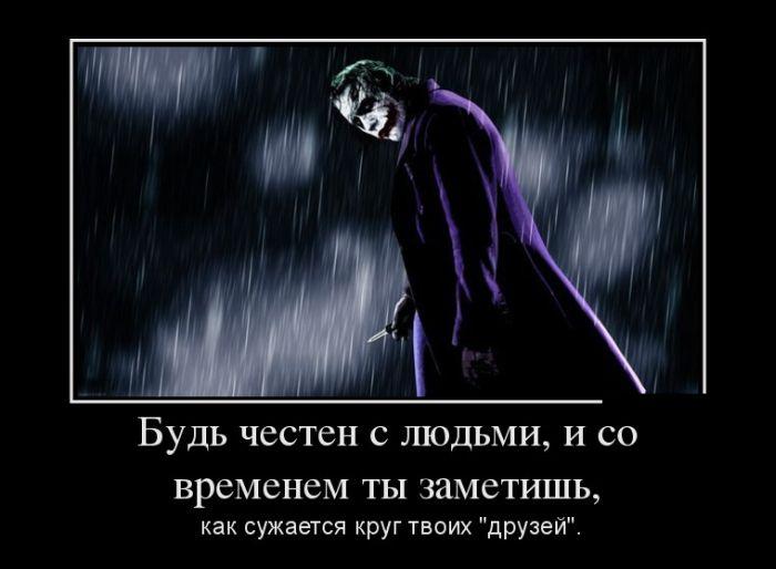 """Будь честен с людьми, и со временем ты заметишь, как сужается круг твоих \""""друзей\"""""""