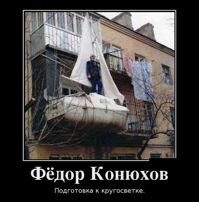 Фёдор Конюхов. Подготовка к кругосветке