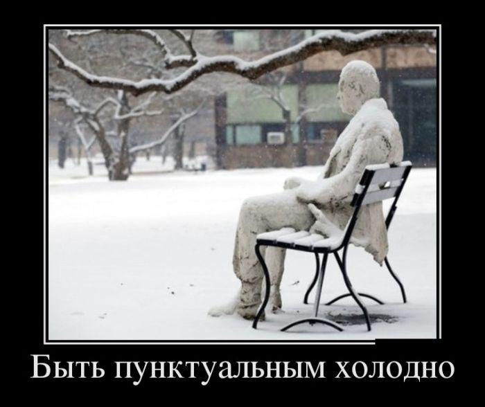 Быть пунктуальным холодно