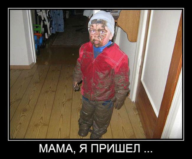 Мама, я пришел.