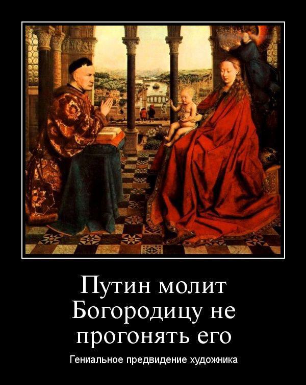 Путин молит Богородицу не прогонять его. Гениальное предвидение художника