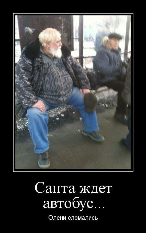 Санта ждет автобус... Олени сломались