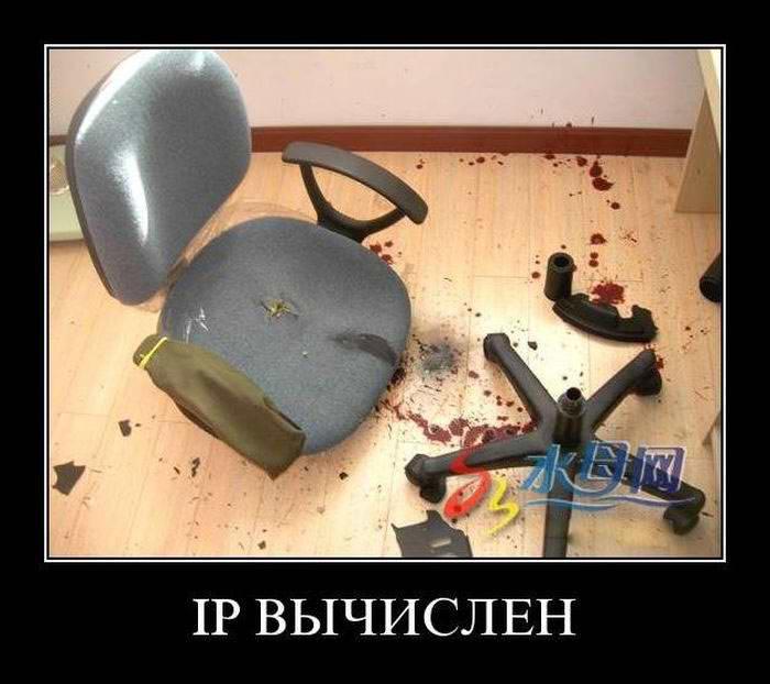 IP вычислен