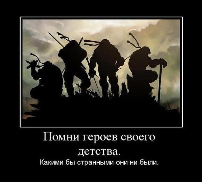 Помни героев своего детства