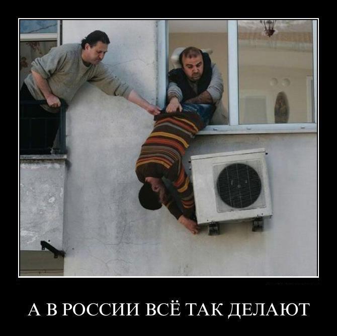 А в России всё так делают