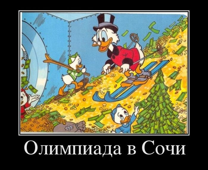 Демотиваторы про Олимпиаду (972 часть, 41 фотография)